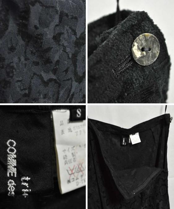 コムデギャルソン トリコ スカート 黒ロング